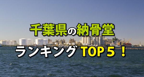 千葉県の納骨堂人気ランキング