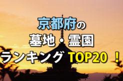 京都府の墓地・霊園人気ランキングTOP20!お墓の費用・資料請求
