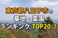 東京都八王子市の墓地・霊園ランキングTOP20!お墓の費用・資料請求
