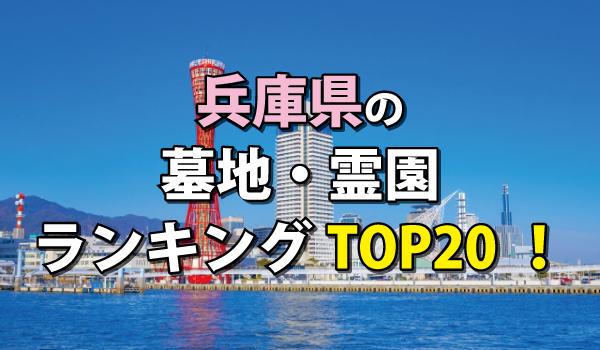 兵庫県の墓地・霊園人気ランキングTOP20!お墓の費用・資料請求