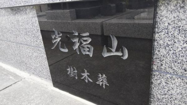 光福山樹木葬_5
