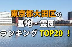 東京都大田区の墓地・霊園人気ランキングTOP20!お墓の費用・資料請求