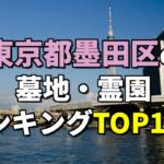 東京都墨田区の墓地・霊園ランキング