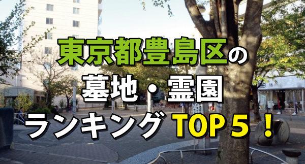 東京都豊島区の墓地・霊園ランキング