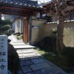福王寺 のうこつぼの画像1