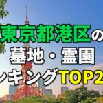 東京都港区の墓地・霊園ランキング