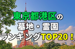 東京都港区の墓地・霊園人気ランキングTOP20!お墓の費用・資料請求