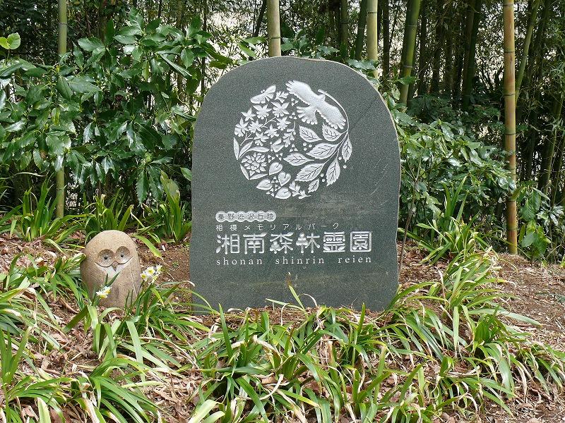 森林霊園見学レポ67
