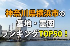 横浜市の墓地・霊園人気ランキングTOP50!お墓の費用・資料請求