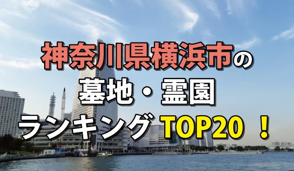横浜市の墓地・霊園人気ランキングTOP20!お墓の費用・資料請求
