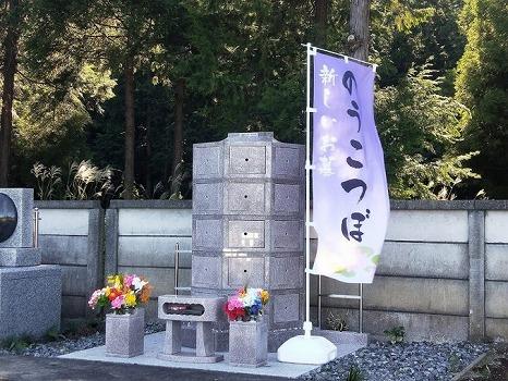 常円寺 のうこつぼ_2