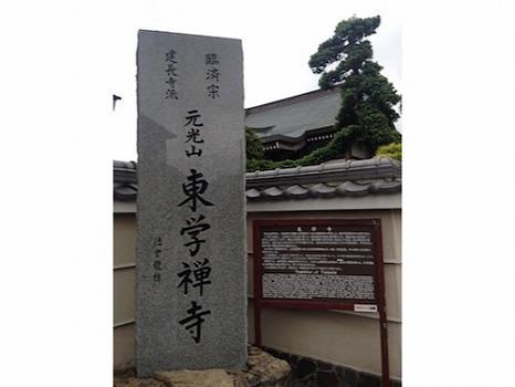 東学寺 のうこつぼ_3
