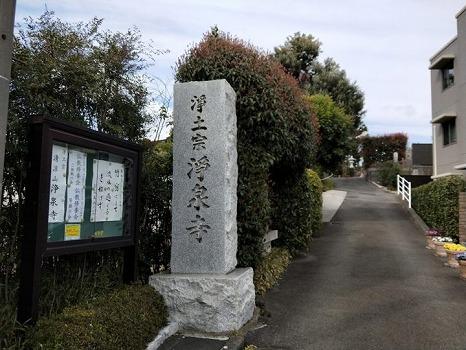 浄泉寺 のうこつぼ_2