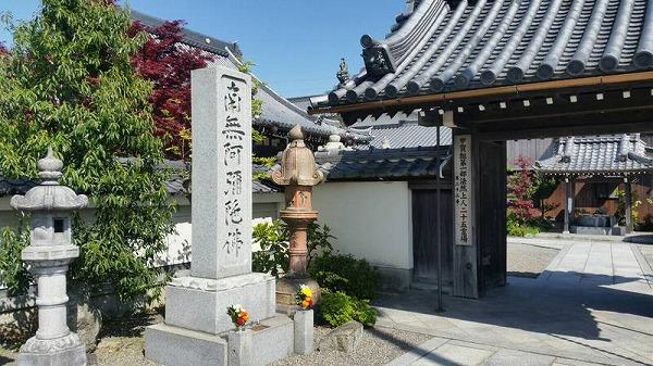 浄福寺(甲賀市) のうこつぼ_0