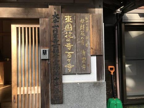 清雲寺 のうこつぼ_4