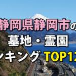 静岡県静岡市の墓地・霊園ランキングの画像