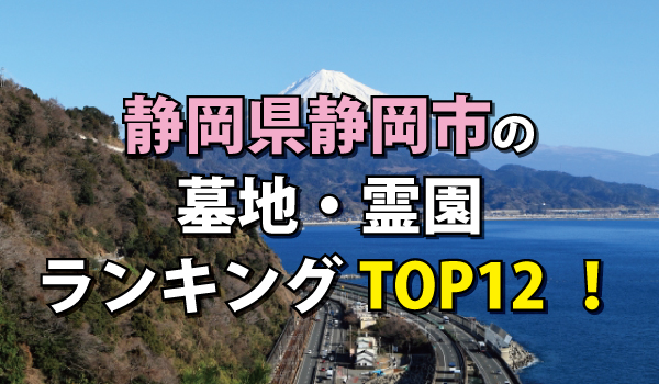 静岡県静岡市の墓地・霊園人気ランキングTOP12!お墓の費用・資料請求
