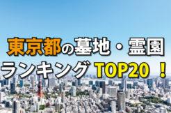 東京都の墓地・霊園人気ランキングTOP20!お墓の費用・資料請求