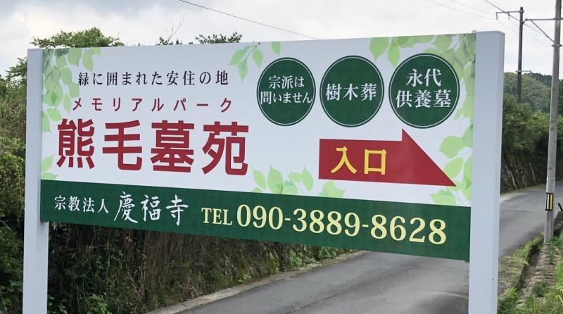 メモリアルパーク 熊毛墓苑_4