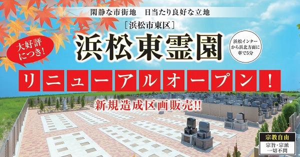浜松東霊園_0